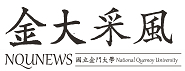 金大采風 NQUNEWS